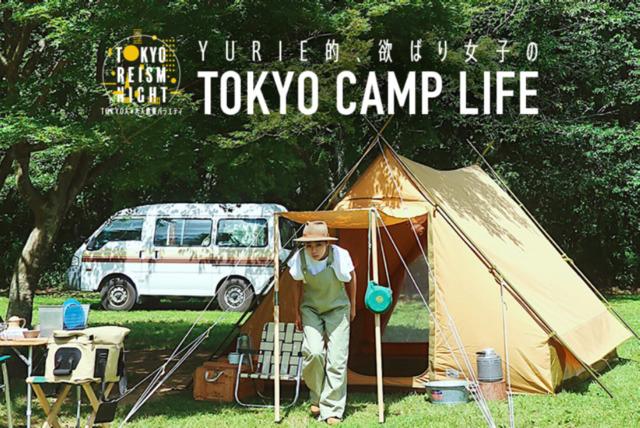東京でもっとワクワクしよう。「YURIE的、欲ばり女子のTOKYO CAMP LIFE」に学ぶ東京×キャンプの両立。