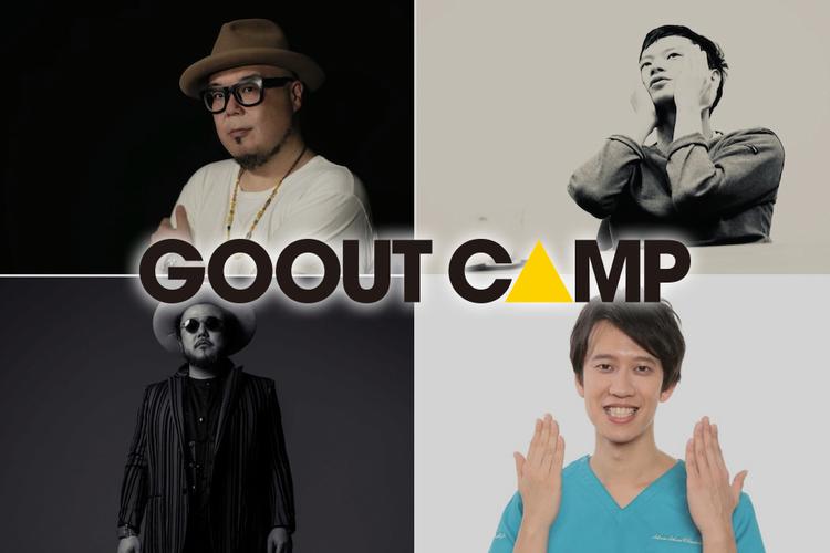 GO OUT CAMP vol.15 第二弾アーティスト発表!! 奇妙礼太郎も出演決定!