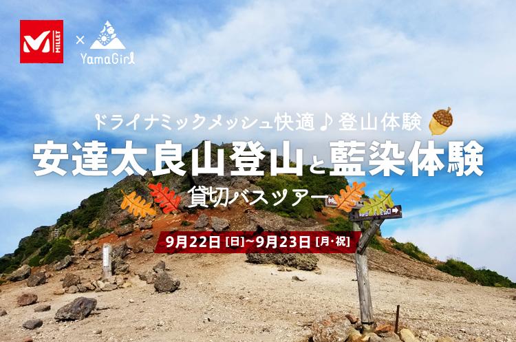 【MILLET×山ガールネット】ドライナミックメッシュ快適♪登山体験『初秋の安達太良山と藍染体験』貸切バスツアーを9月22日(日)~23日(月・祝)に開催