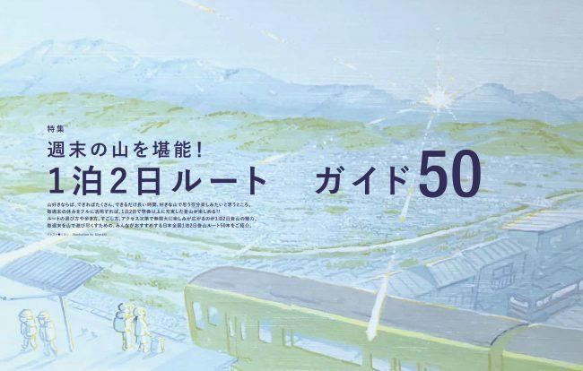 【本日発売!】『PEAKS』9月号は「1泊2日の日本全国ルートガイド50!」