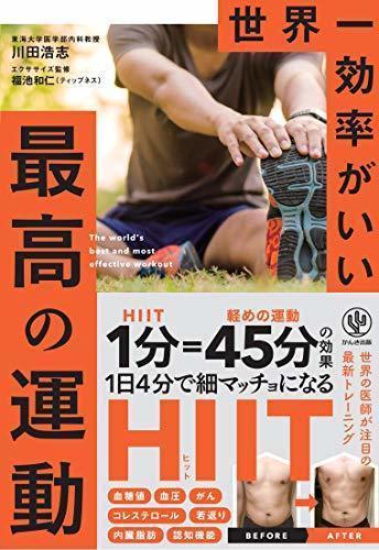 登山を楽しむためのトレーニング本。劇的に体と思考を変える。