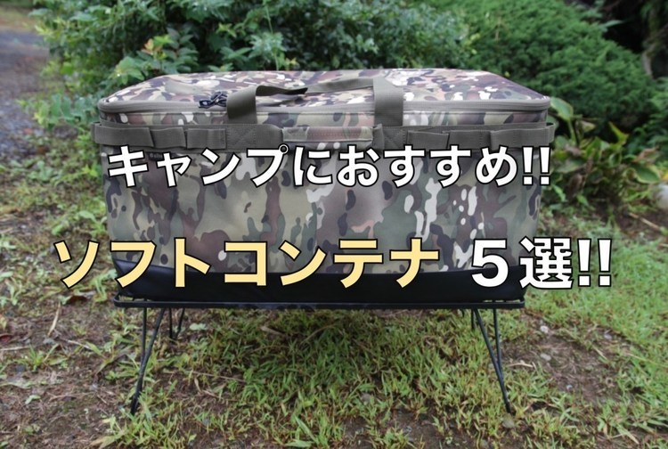 キャンプに大容量の『ソフトコンテナ』おすすめ5選!!狭い車載スペースにも大活躍!!