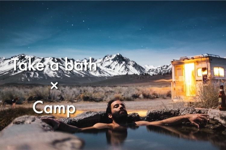 キャンプに行ったらお風呂ってどうしてる?『入る派』の我が家が実践している方法をご紹介