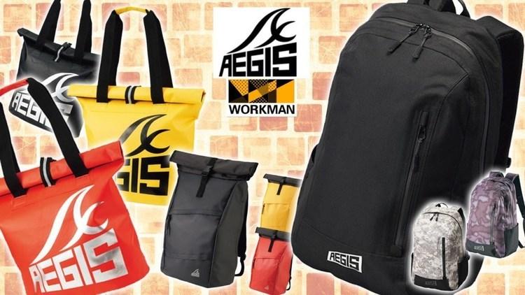 ワークマンの防水バッグや無縫製バッグをまとめて紹介!イージスAEGISシリーズやZATなど!