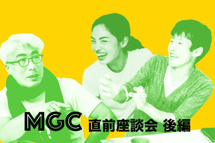MGC直前座談会 コース、選手、ストーリー、MGCの見方と楽しみ方をとことん語ります<後編>
