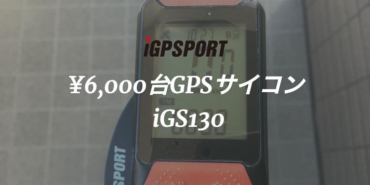 5000円台の激安GPSサイコン「iGS130」レビュー