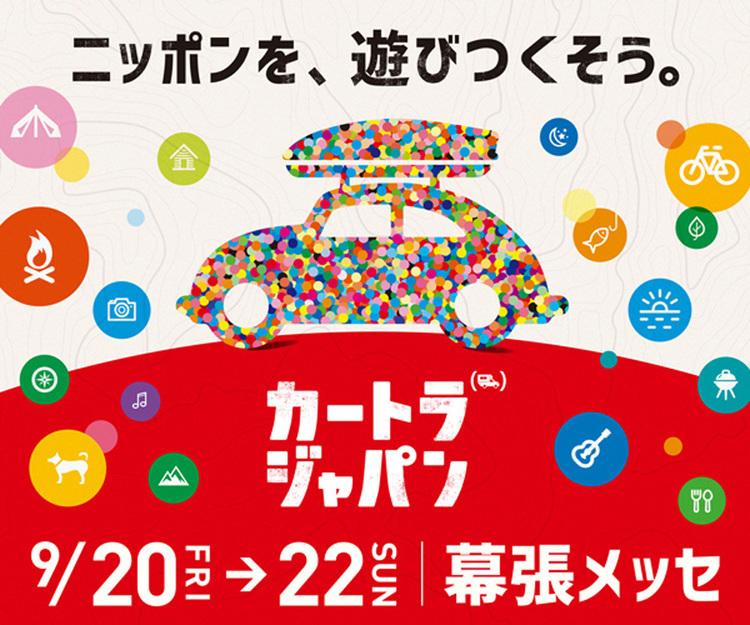 カー&トラベルの祭典、「カートラジャパン2019」が9月20日に幕張で開催!