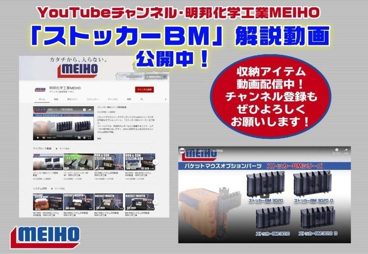 最新収納映像配信!「ストッカーBM」シリーズ解説動画がYouTubeチャンネル「明邦化学工業MEIHO」で公開中!
