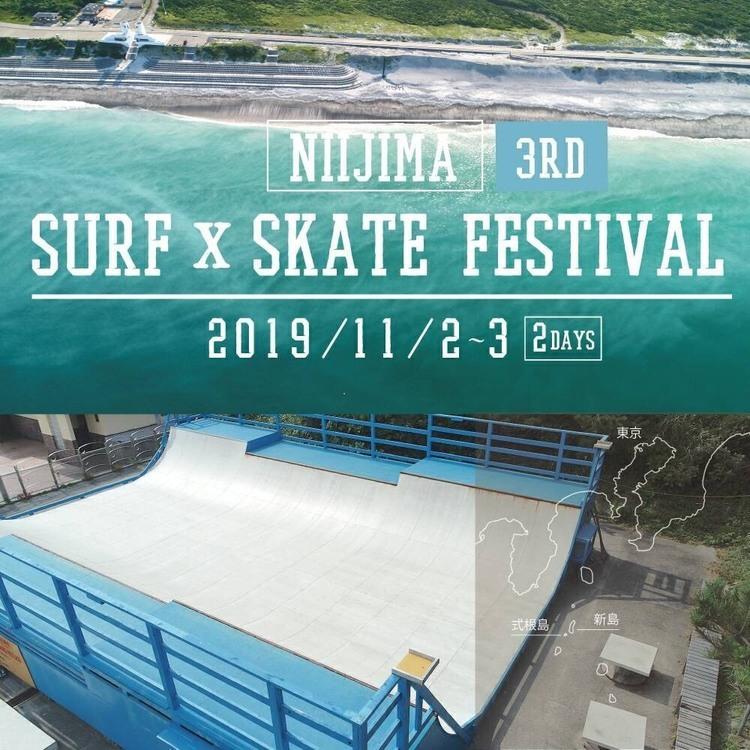 """【SURFSKATE】11/2(土)から11/3(日)に渡り第3回""""新島SURFSKATE FESTIVAL""""が今年も開催! エントリー受付中!!"""