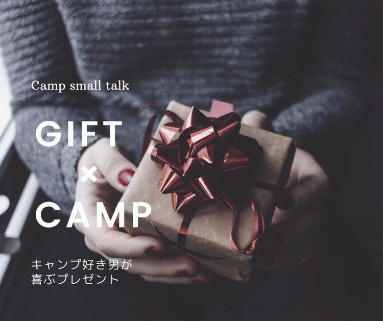 【予算5,000円ぐらい】プレゼントでキャンプをはじめた夫・彼氏が喜びそうなキャンプギア