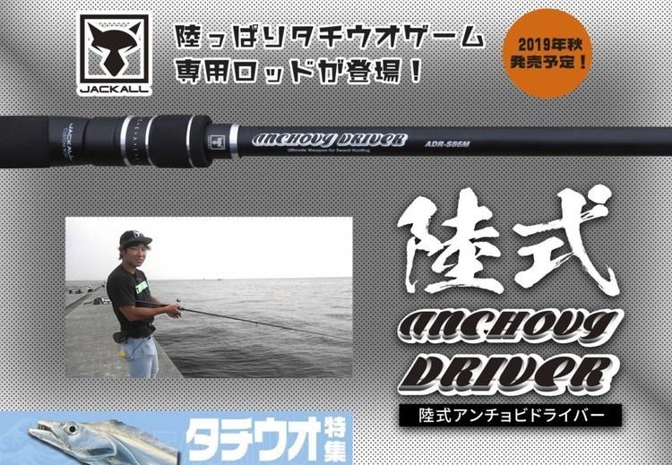 陸っぱりタチウオ専用ロッド、欲しくないですか?ジャッカルからちょうどいい感じの「陸式アンチョビドライバー」がこの秋に登場!