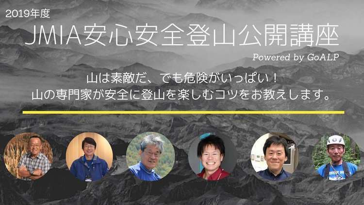 保護中: 今年もやります!プロが教えるJMIA安心安全登山公開講座(2019年度)