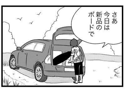 【漫画】新品のサーフボード