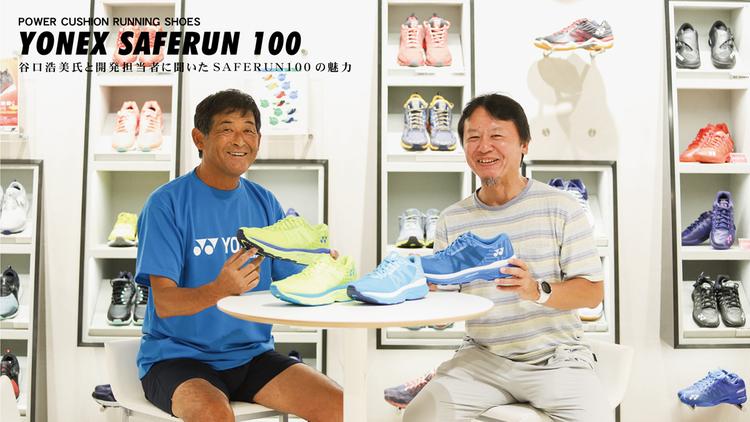 谷口浩美氏と開発担当者に聞いたヨネックスの新作ランニングシューズ「SAFERUN100」の魅力。