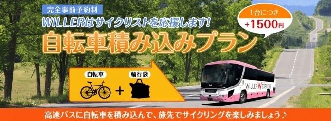 輪行に便利!自転車を積み込める高速バス&路線バスを調べてみた