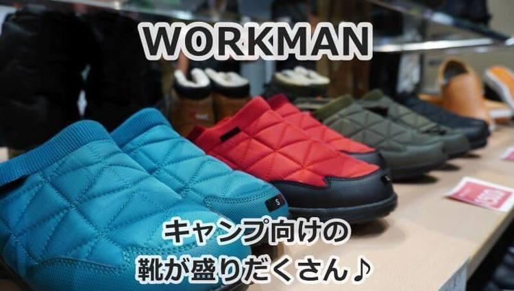 【2019年秋冬】キャンプで使えるワークマンの靴を8品ピックアップ