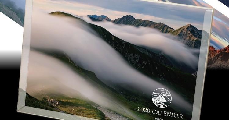 みんなの登山記2020山岳カレンダーが完成!4万枚以上の山岳写真から選出!