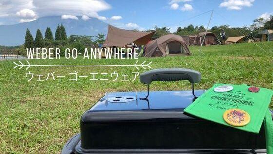 【WEBERチャコールグリルGo-Anywhere(ゴーエニウェア)】手軽にBBQと焼肉と燻製が楽しめる良品!
