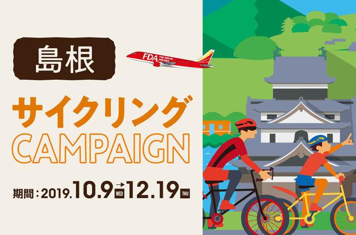 フジドリームエアラインズが島根県でサイクリングキャンペーンを実施!