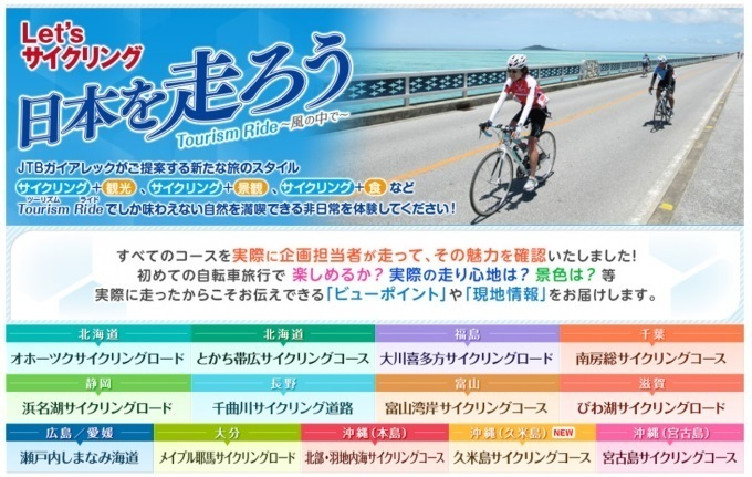 【しまなみ海道サイクリングツアー】ガイド付きで安心・手ぶら体験で楽しもう!
