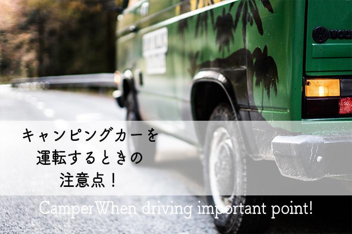 キャンピングカーを運転するときの注意点!普通免許でも運転できる!?