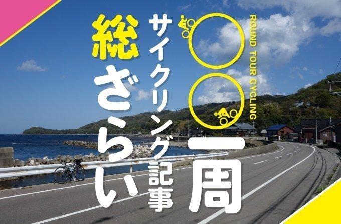 【○○一周サイクリング】アワイチ・ビワイチ・サドイチ・ふじいち総ざらい