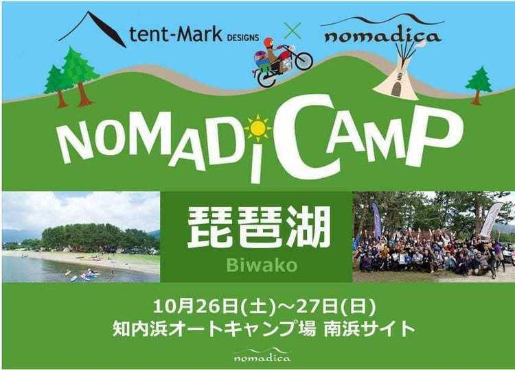 """""""いつものキャンプ+α""""『NOMADICAMP 2019 with tent-Mark DESIGNS』が10/26(土)~27(日)滋賀県で開催!(受付10/15(火)まで)"""