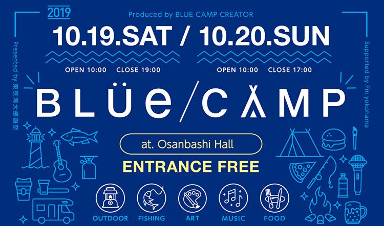 【入場料無料】フェス『BLUE CAMP 2019』がオークションからグルメまで楽しめて激アツな件