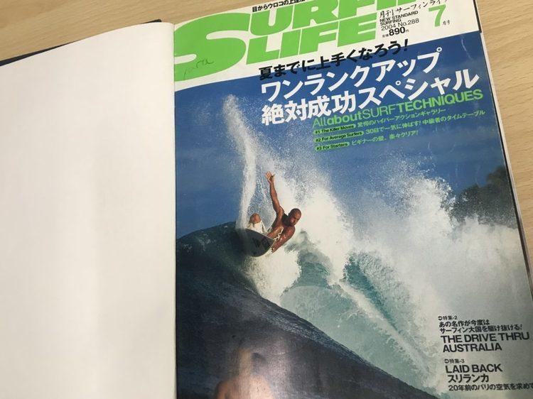 サーフィンライフ アーカイブ Vol.34 2004年7月号:6月売は恒例のテクニック大特集&Water Shot!プレビュー