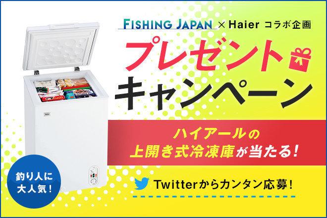 FISHING JAPAN × Haier (ハイアール)コラボ企画『プレゼントキャンペーン』の当選者様を大発表!