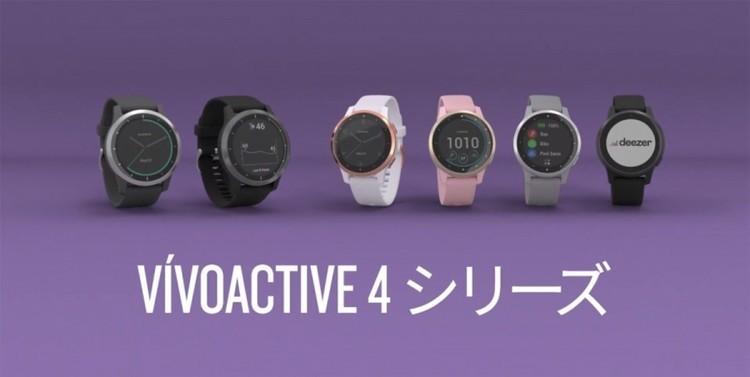 ガーミン「Venu」「vivoactive 4/4S」タッチスクリーン型スマートウォッチを発売