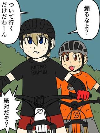 【自転車漫画】マリーの爆走E-Bike「サイクル。」Part35