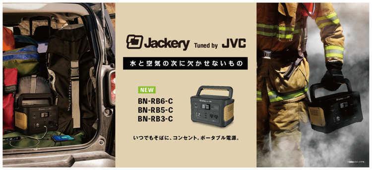 手軽に電源を持ち歩こう!JVCケンウッド『ポータブル電源 BN-RBシリーズ』2019年10月15日より販売開始!