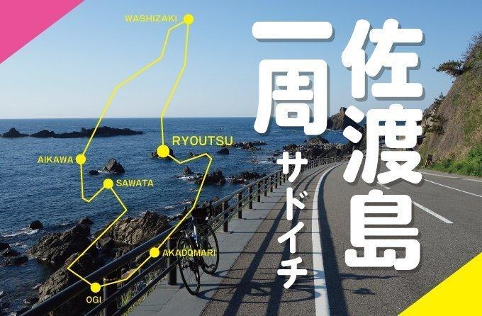 【サドイチ】佐渡島一周サイクリング走ってきた!自転車で210kmロングライド
