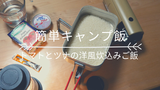【メスティンで簡単キャンプ飯】トマト缶とツナ缶の洋風炊き込みご飯