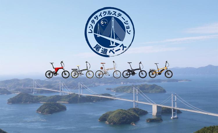 これなら誰でもしまなみ海道を走れる!ハイスペックeBikeを貸し出す「尾道ベース」がオープン