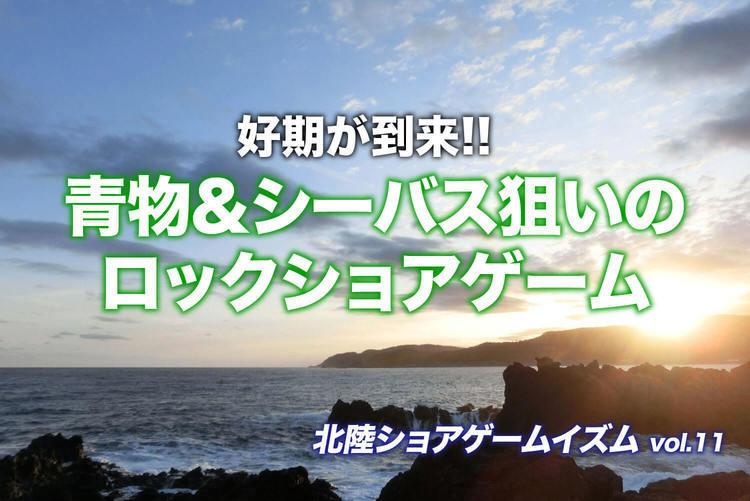 好期が到来!! 青物&シーバス狙いのロックショアゲーム 【北陸ショアゲームイズム vol.11】