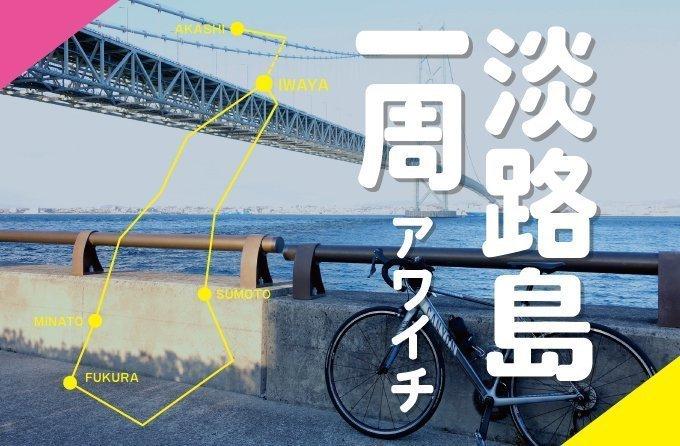 【アワイチ】淡路島一周走ってきた!自転車でロングライド150kmサイクリング