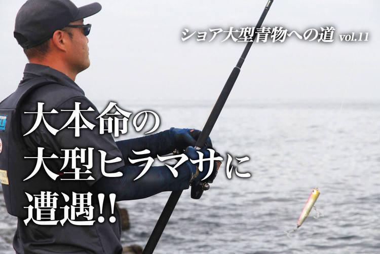 大本命の大型ヒラマサに遭遇!! 【ショア大型青物への道 vol.11】