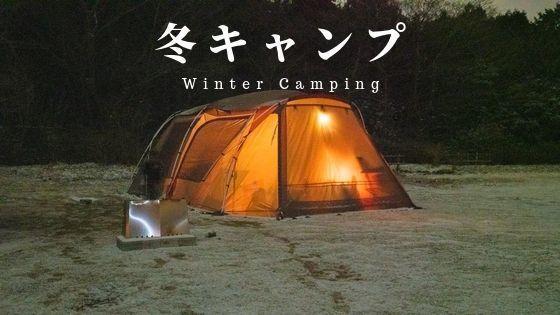 冬キャンプのテントや必需品は?冬キャンプのすすめ