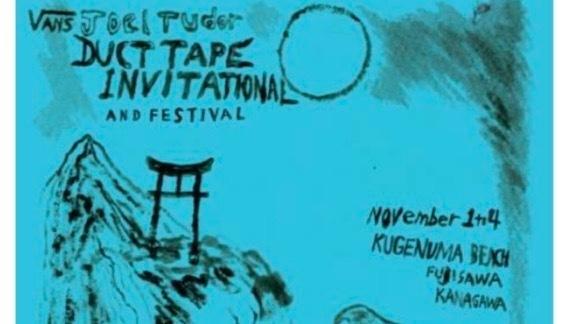 鵠沼で初開催!ジョエル・チューダーの招待制ロングボードコンテスト『ダクトテープ・インビテーショナル』&フェスティバル