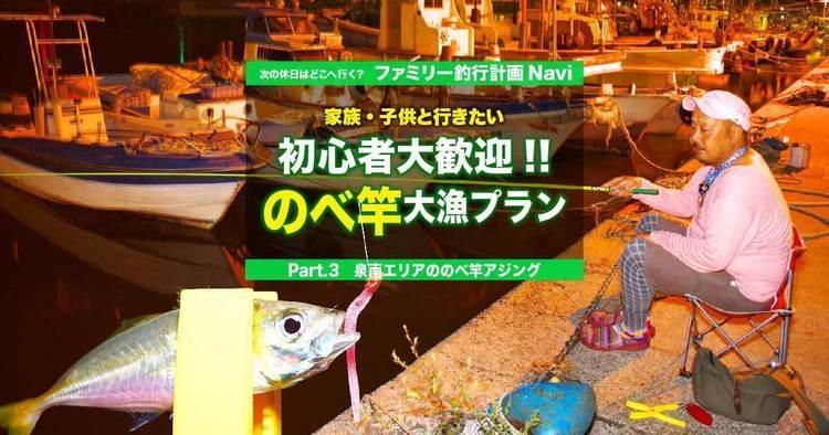 初心者大歓迎!! のべ竿大漁プラン|泉南・小島漁港のアジング〈大阪府〉