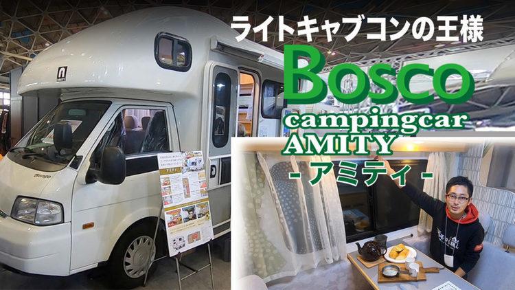 AtoZ/エートゥーゼット「AMITY BOSCO/アミティ ボスコ」