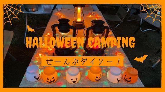 【ハロウィンキャンプ2019】キャンプ場でハロウィンするならダイソーグッズがちょうどいい!