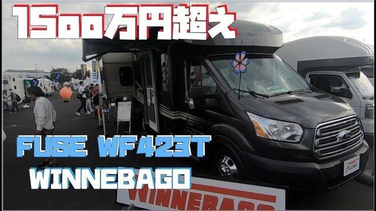 WINNEBAGO/ウィネベーゴ 「FUSE WF423T/フューズWF423T」