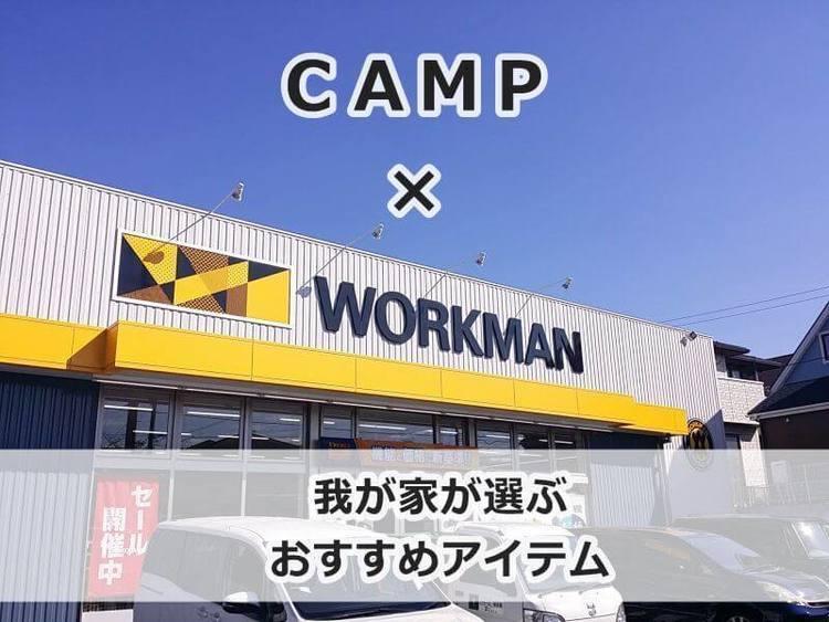 キャンプにオススメのワークマン20選 & 実際に買った商品は?
