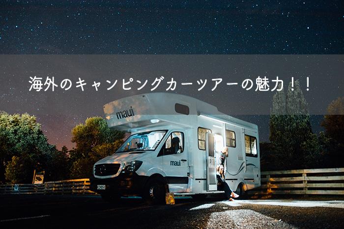 海外のキャンピングカーツアーの魅力!!