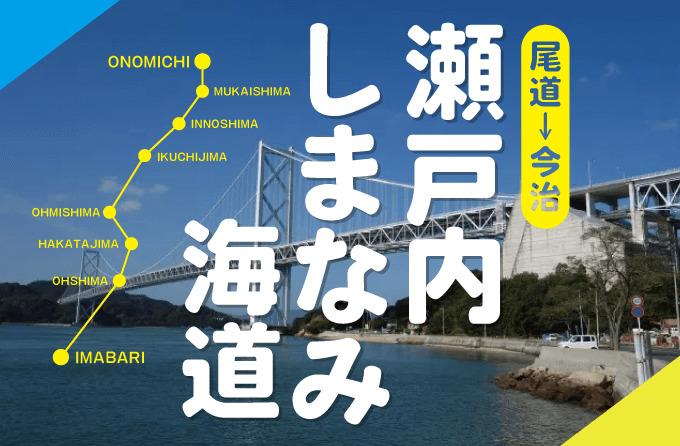 尾道-今治【しまなみ海道】サイクリング行ってきた!初心者にもおすすめのモデルコースでサイクリストの聖地を満喫【海道1/7】