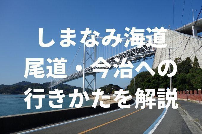 【しまなみ海道】今治・尾道へのアクセス方法を解説 サイクリストの聖地へサイクリングに行こう!