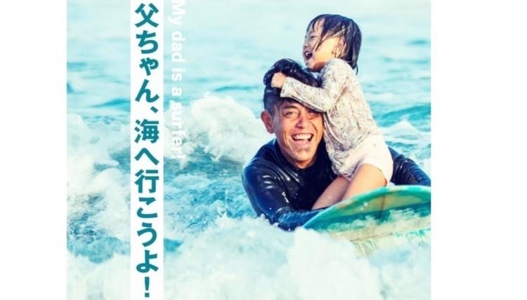 「サーフィンから、父親として忘れちゃいけないことを教わっている」父ちゃん、海へ行こうよ! Blue.80号最新刊 特集内容